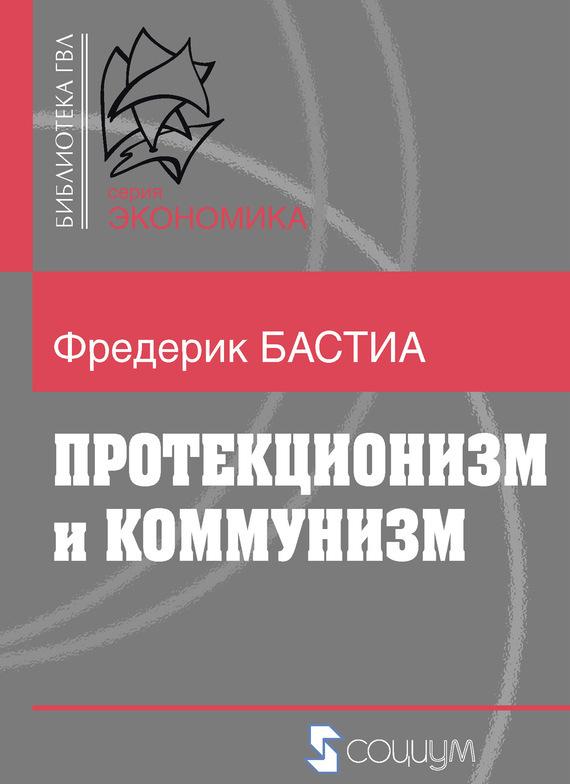 Скачать Фредерик Бастиа бесплатно Протекционизм и коммунизм
