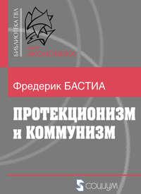 Бастиа, Фредерик  - Протекционизм и коммунизм