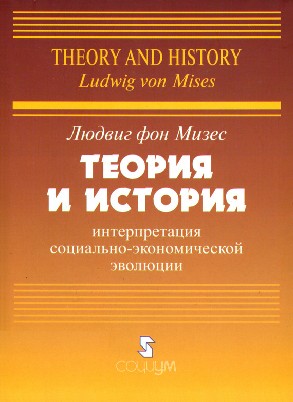 Теория и история: интерпретация социально-экономической эволюции от ЛитРес