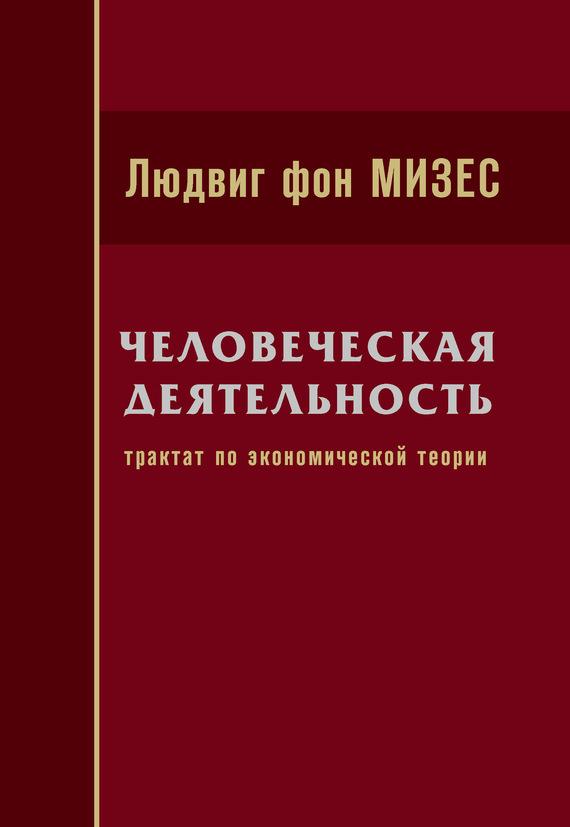 Скачать Людвиг фон Мизес бесплатно Человеческая деятельность Трактат по экономической теории