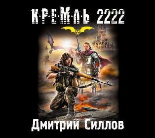 Дмитрий Силлов Кремль 2222. Юг книги издательство аст кремль 2222 ладога