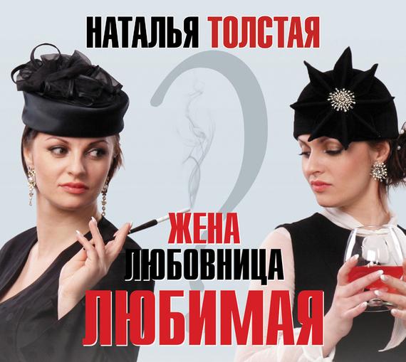 Наталья Толстая Жена, любовница, любимая наталья перфилова я покупаю эту женщину