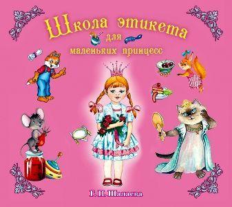 Скачать Школа этикета для маленьких принцесс бесплатно Г. П. Шалаева