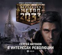 Антонов, Сергей  - В интересах революции