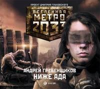 Гребенщиков, Андрей  - Ниже ада