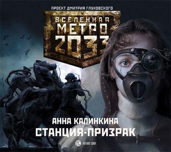 Анна Калинкина Станция-призрак калинкина а в метро 2033 сумрачный свет комплект из 3 книг