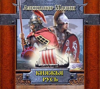 Александр Мазин Княжья Русь