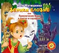Матюшкина, Катя  - Веники еловые, или Приключения Вани в лаптях и сарафане