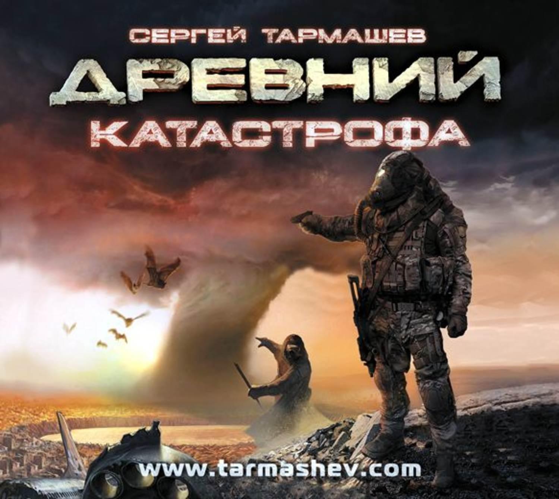 Аудиокнига Наследие Тармашев Сергей. Слушать онлайн