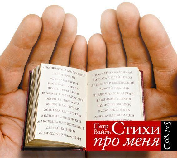 интригующее повествование в книге Петр Вайль