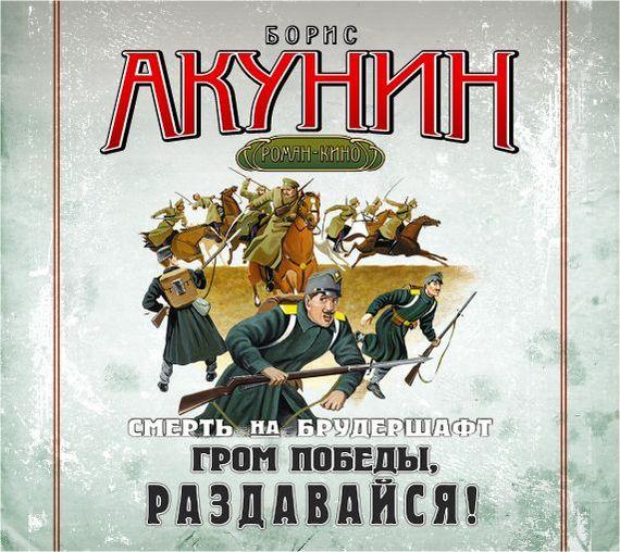 Борис Акунин Гром победы, раздавайся! смерть на параде победы