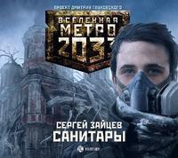 Зайцев, Сергей  - Санитары