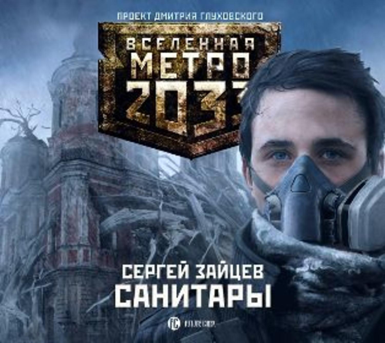 Вселенная метро 2033 аудиокнига слушать онлайн