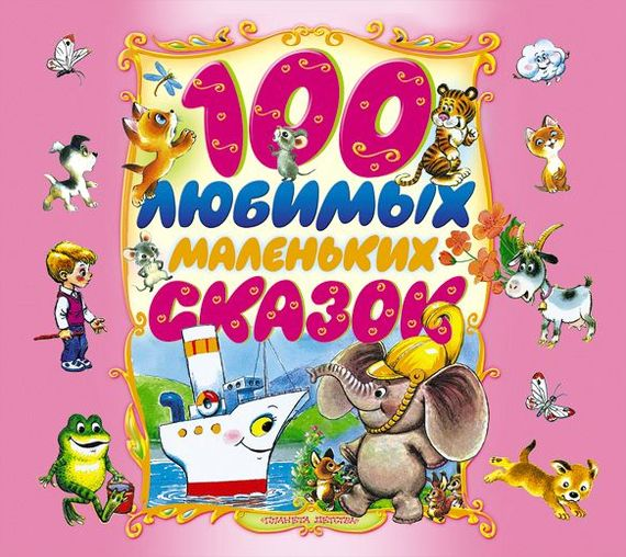 Скачать 100 любимых маленьких сказок быстро