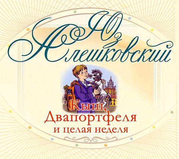 Юз Алешковский Кыш, Двапортфеля и целая неделя художественные книги эксмо книга кыш двапортфеля и целая неделя кыш и я в крыму