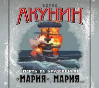 Акунин, Борис  - «Мария», Мария… Фильма седьмая