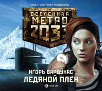 Вардунас, Игорь  - Ледяной плен