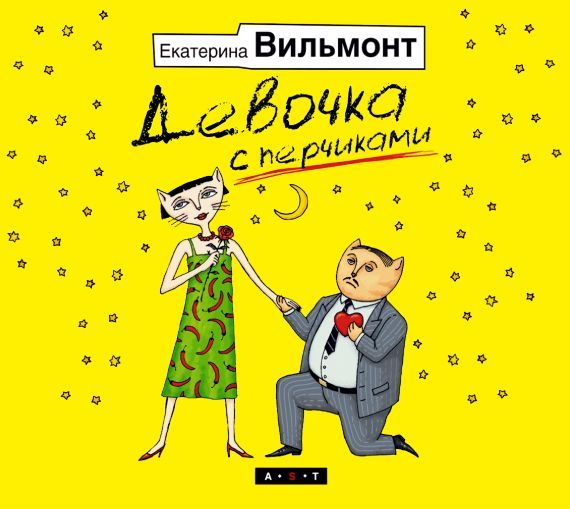 Екатерина Вильмонт Девочка с перчиками екатерина вильмонт секрет похищенной дискеты