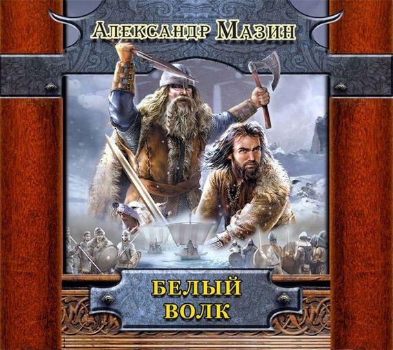 Александр Мазин Белый Волк