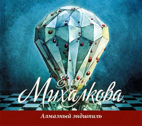 Елена Михалкова Алмазный эндшпиль семизоту где в москве