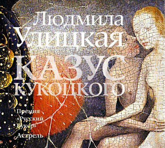 Людмила Улицкая Казус Кукоцкого людмила улицкая казус кукоцкого