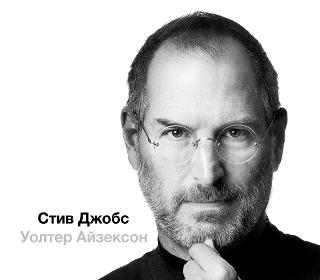 бесплатно Уолтер Айзексон Скачать Стив Джобс, часть 1