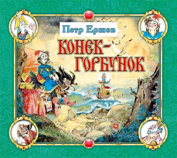 где купить П. П. Ершов Конёк-горбунок по лучшей цене