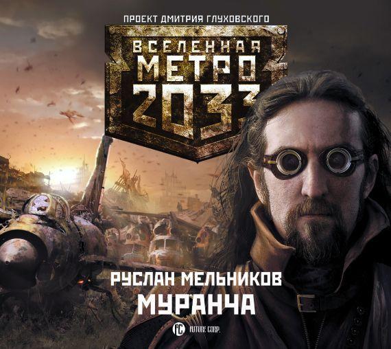 Руслан Мельников Муранча аверин н в метро 2033 крым 3 пепел империй фантастический роман