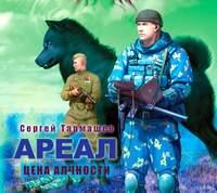 Тармашев, Сергей  - Цена алчности