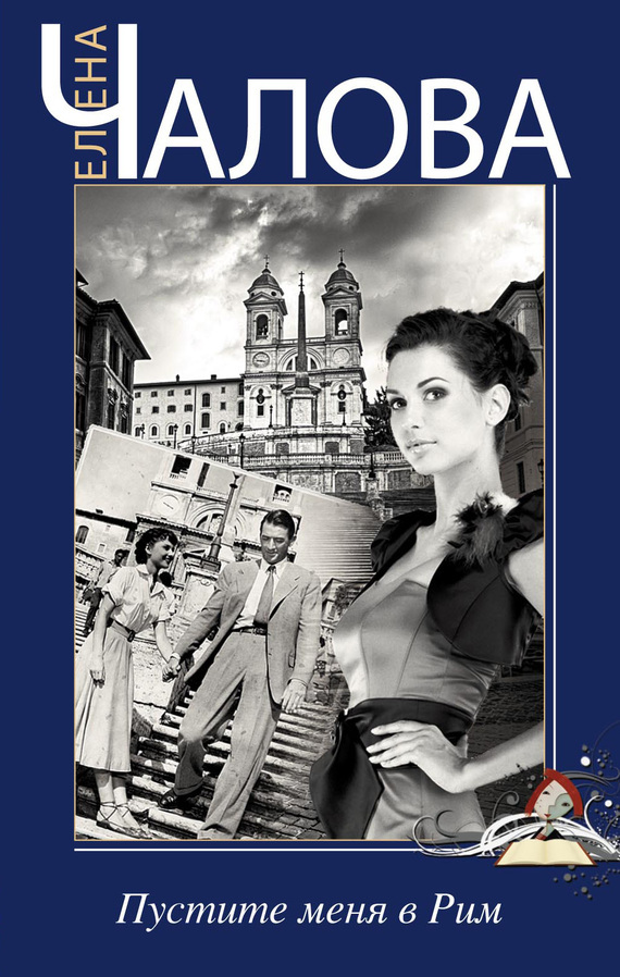 Елена Чалова Пустите меня в Рим антей голубицкая путевку в брянске