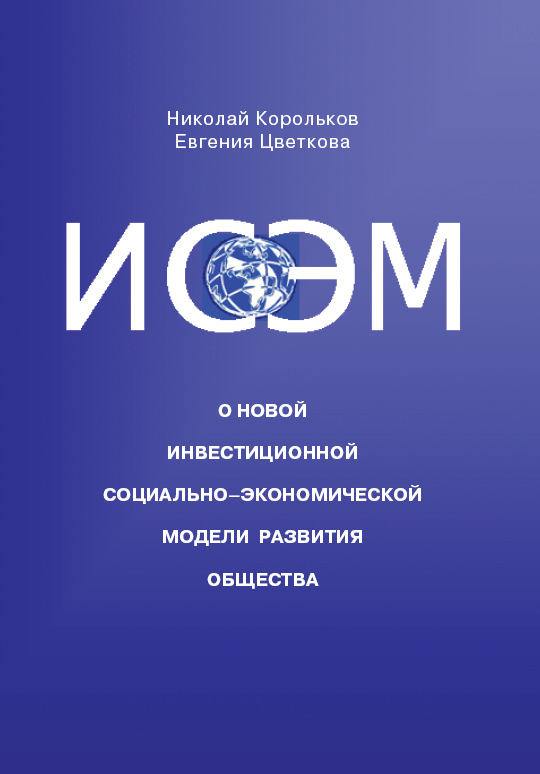 ИСЭМ. О новой Инвестиционной социально-экономической модели развития общества