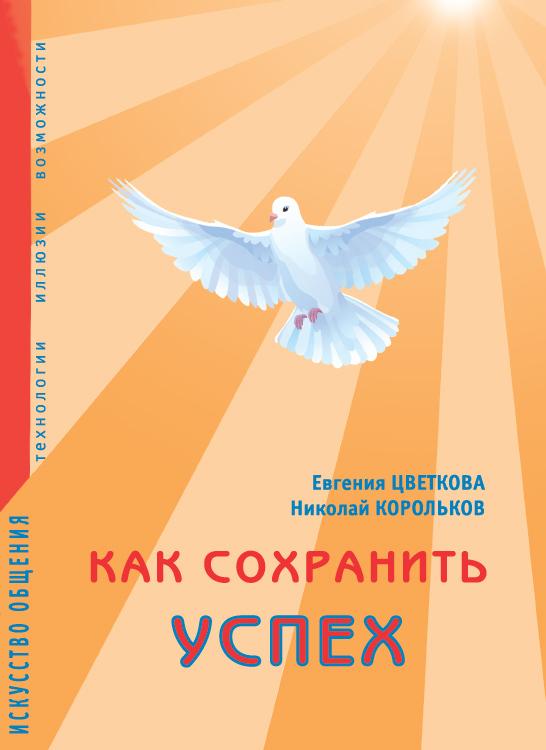 Николай Корольков бесплатно