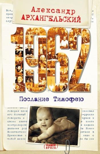 Александр Архангельский 1962. Послание к Тимофею блуза adl adl ad006ewlpu94