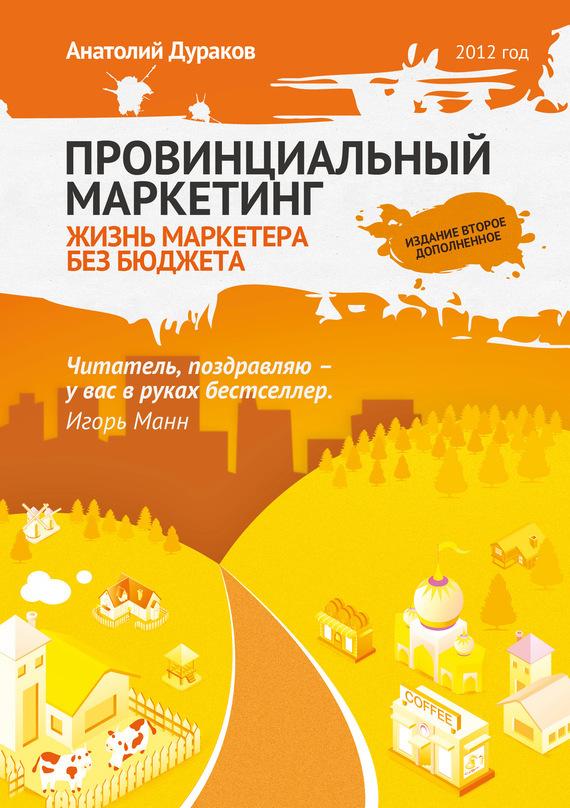 Провинциальный маркетинг: жизнь маркетера без бюджета