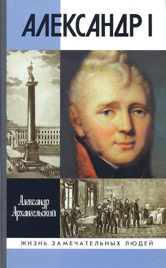 Александр Архангельский Александр I мазин а в трон императора