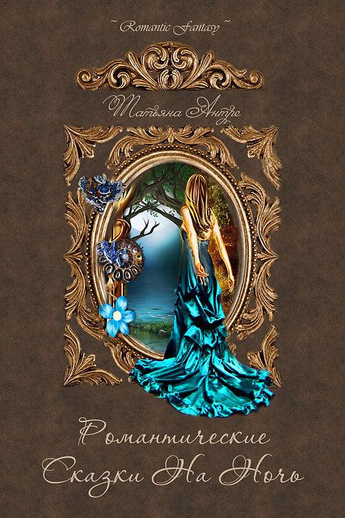 Татьяна Антре Романтические сказки на ночь (сборник) компании которые дают тебе товар совершенно бесплатно