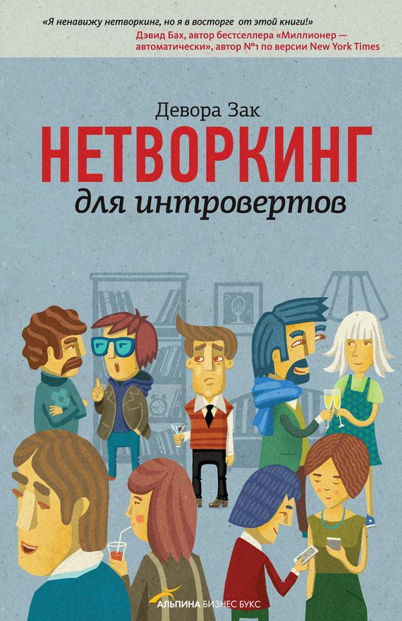 Скачать Девора Зак бесплатно Нетворкинг для интровертов