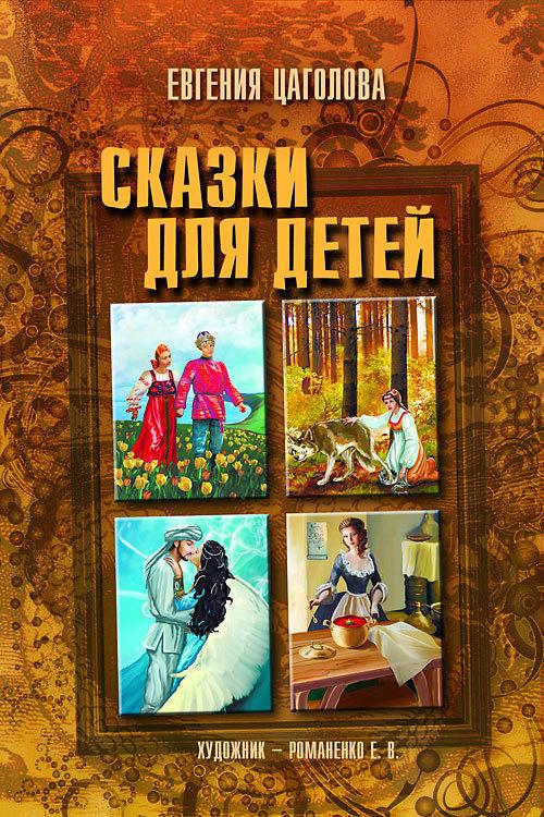 Скачать электронные книги сказки для детей