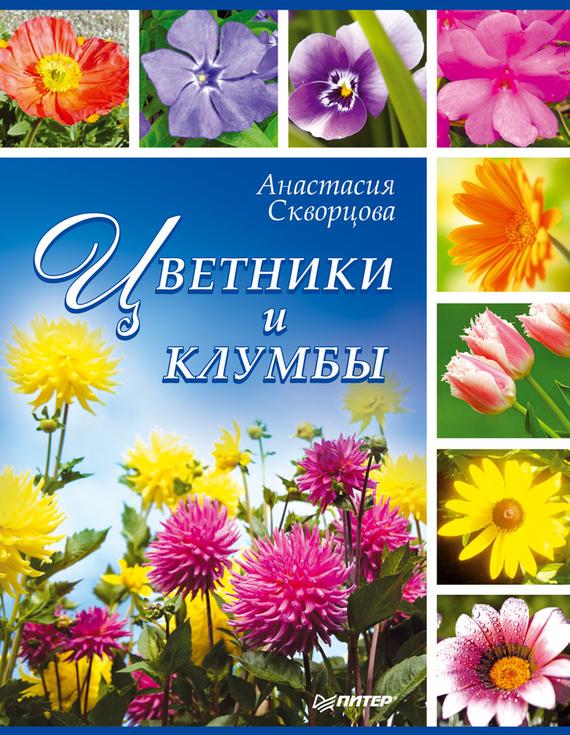 Анастасия Скворцова Цветники и клумбы