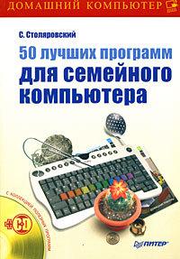 50 лучших программ для семейного компьютера (+ CD-ROM)