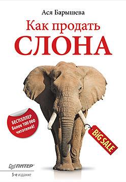 Источник: Барышева Ася. Как продать слона