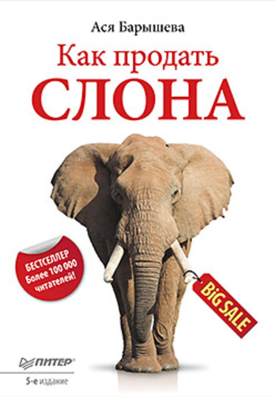 Книга как продать слона скачать