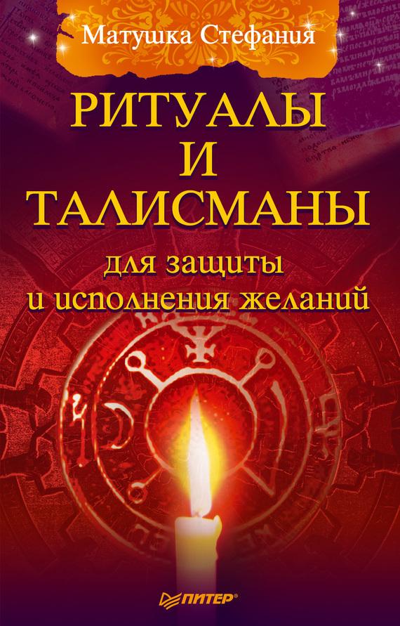 бесплатно Матушка Стефания Скачать Ритуалы и талисманы для защиты и исполнения желаний