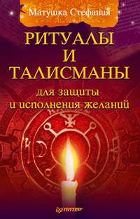 Стефания, Матушка  - Ритуалы и талисманы для защиты и исполнения желаний