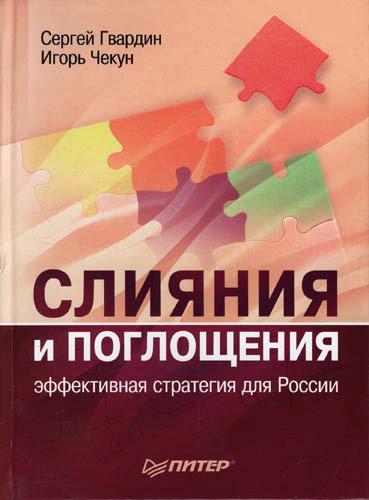 Скачать Игорь Чекун бесплатно Слияния и поглощения эффективная стратегия для России