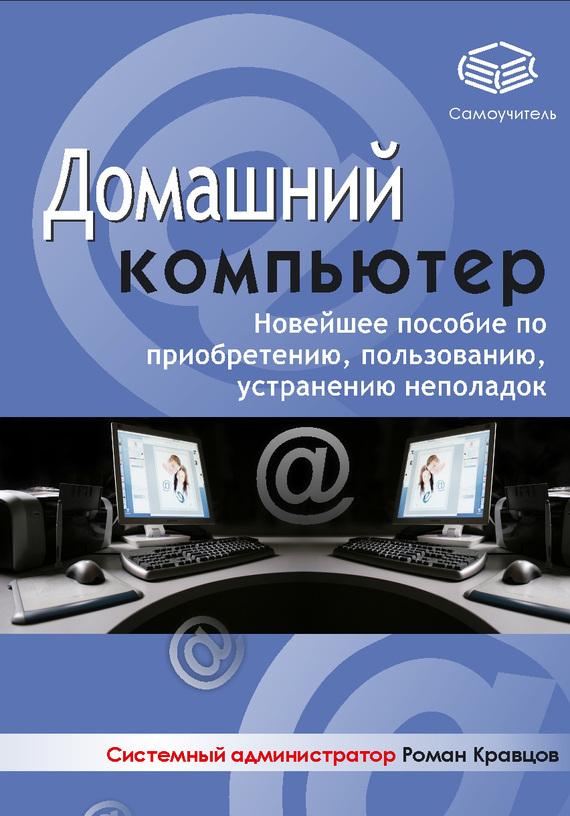 Скачать Домашний компьютер бесплатно Роман Кравцов
