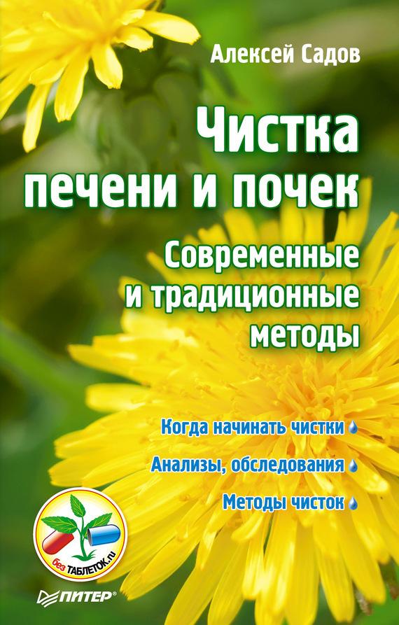 Скачать Алексей Садов бесплатно Чистка печени и почек. Современные и традиционные методы
