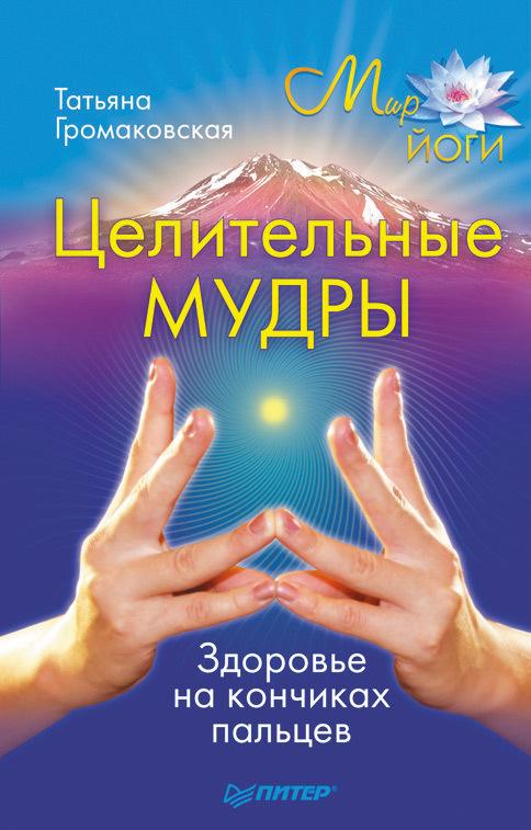 Скачать Татьяна Громаковская бесплатно Целительные мудры