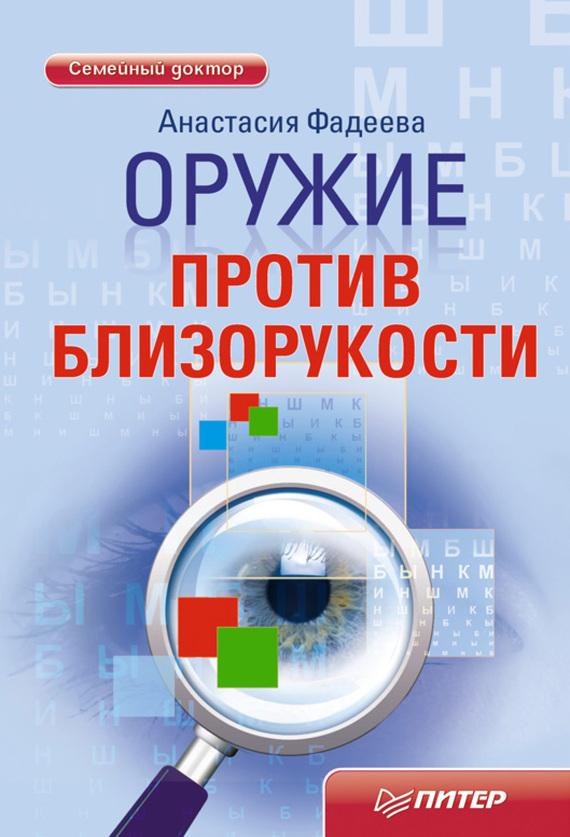 Скачать Оружие против близорукости бесплатно Анастасия Фадеева