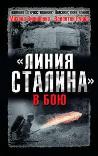Рунов, Валентин  - «Линия Сталина» в бою